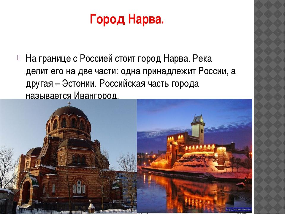 Город Нарва. На границе с Россией стоит город Нарва. Река делит его на две ча...