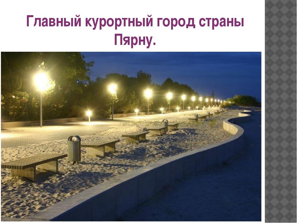 Главный курортный город страны Пярну.