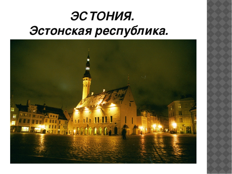 ЭСТОНИЯ. Эстонская республика.
