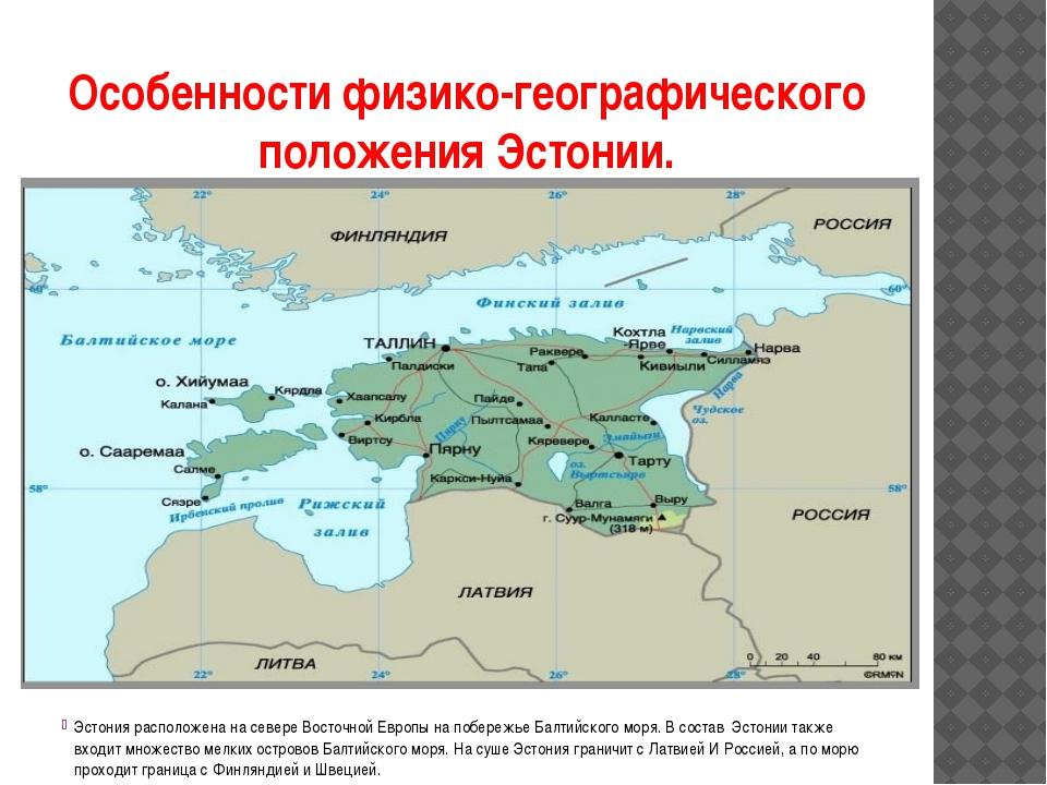 Особенности физико-географического положения Эстонии. Эстония расположена на...
