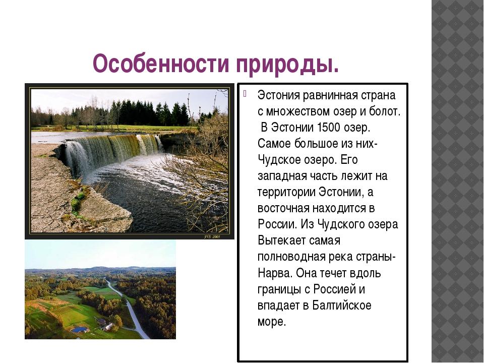 Особенности природы. Эстония равнинная страна с множеством озер и болот. В Эс...