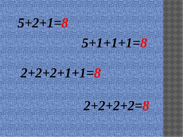 5+2+1=8 5+1+1+1=8 2+2+2+1+1=8 2+2+2+2=8