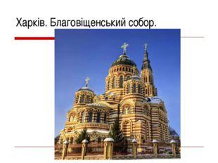 Харків. Благовіщенський собор.