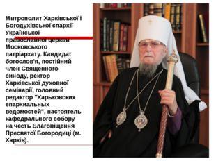 Митрополит Харківської і Богодухівської єпархії Української православної церк