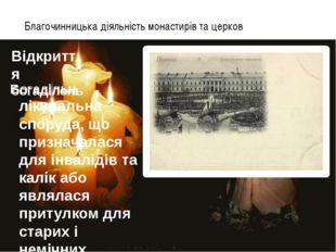 Благочинницька діяльність монастирів та церков Відкриття богаділень Богадільн
