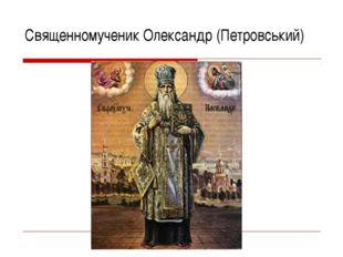 Священномученик Олександр (Петровський)