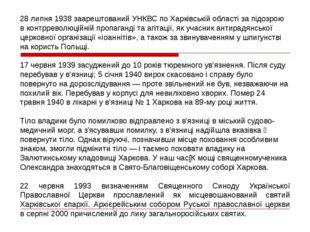 28 липня 1938 заарештований УНКВС по Харківській області за підозрою в контрр