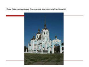 Храм Священномученика Олександра, архієпископа Харківського