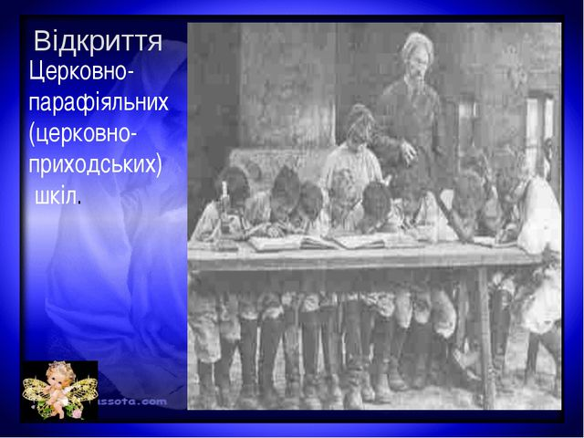Відкриття Церковно- парафіяльних (церковно-приходських) шкіл.