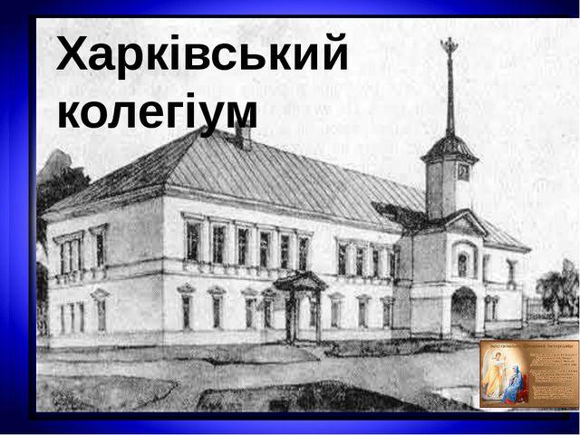 Відкриття Харківський колегіум Харківський колегіум