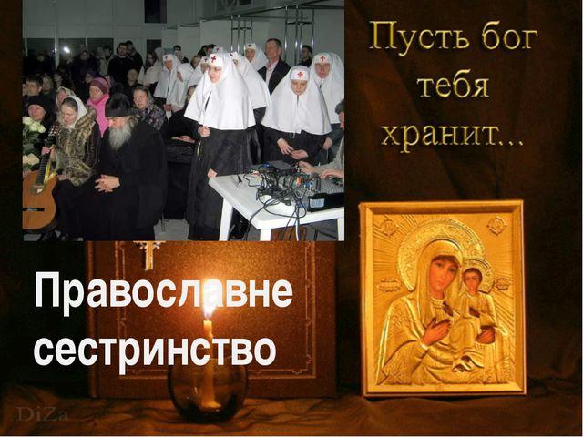 Православне сестринство