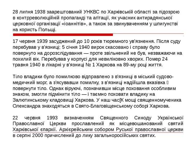 28 липня 1938 заарештований УНКВС по Харківській області за підозрою в контрр...