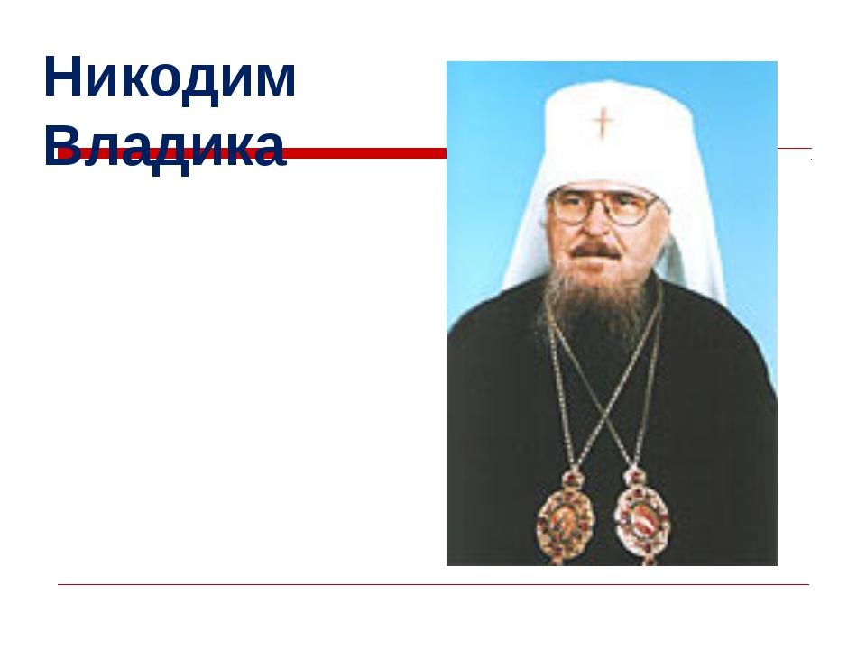 Никодим Владика