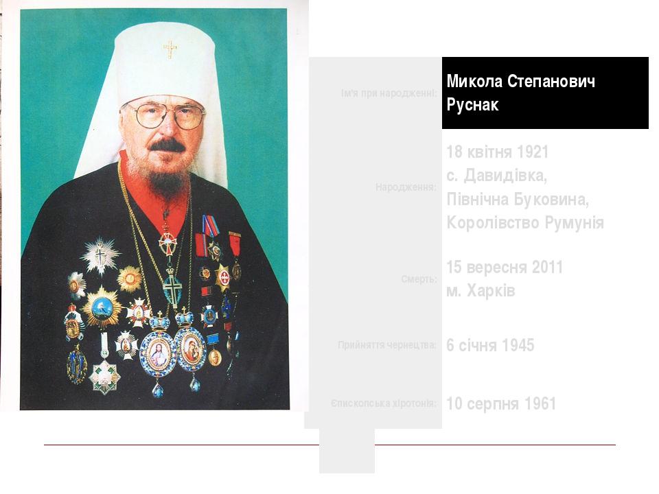 Ім'я при народженні: Микола Степанович Руснак Народження: 18 квітня1921 с.Да...
