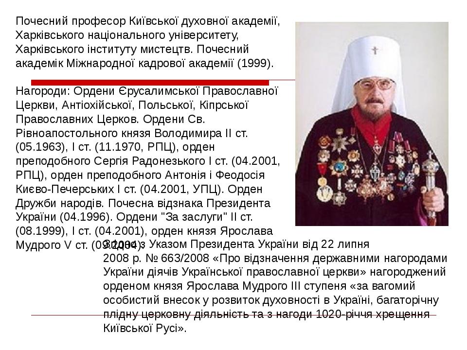 Почесний професор Київської духовної академії, Харківського національного уні...
