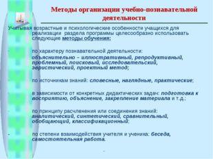 Методы организации учебно-познавательной деятельности Учитывая возрастные и