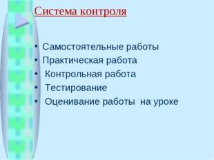 Система контроля Самостоятельные работы Практическая работа Контрольная работ