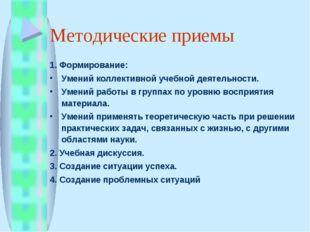 Методические приемы 1. Формирование: Умений коллективной учебной деятельности