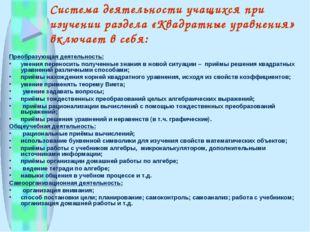 Система деятельности учащихся при изучении раздела «Квадратные уравнения» вкл