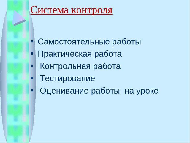 Система контроля Самостоятельные работы Практическая работа Контрольная работ...