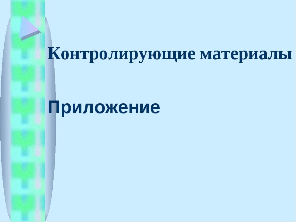Контролирующие материалы Приложение