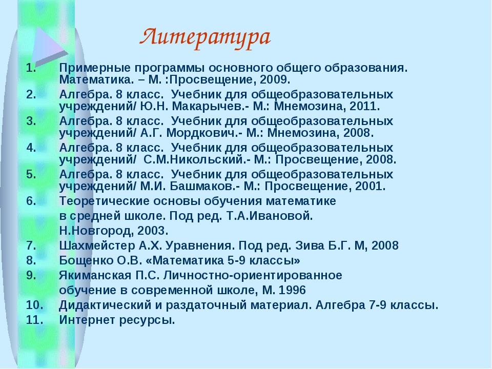 Литература Примерные программы основного общего образования. Математика. – М....
