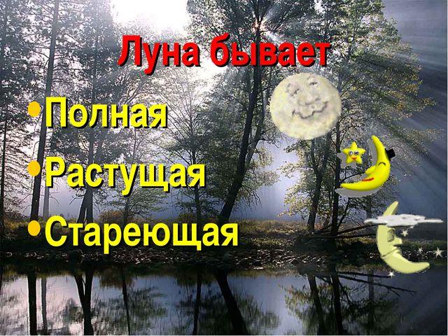 Луна бывает Полная Растущая Стареющая