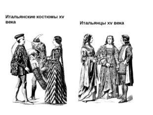 Итальянские костюмы xv века Итальянские костюмы xv века