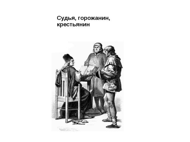 Судья, горожанин, крестьянин Судья, горожанин, крестьянин
