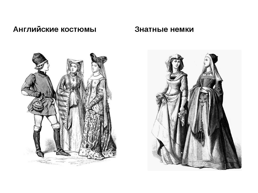 Английские костюмы Английские костюмы