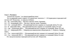 Формы существования химического элемента Химический элемент водород (Н) Свобо