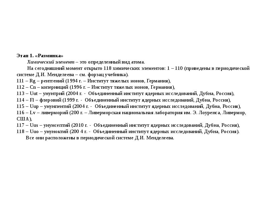 Формы существования химического элемента Химический элемент водород (Н) Свобо...