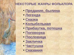 НЕКОТОРЫЕ ЖАНРЫ ФОЛЬКЛОРА Предание, былина Легенда Сказка Колыбельная Прибаут