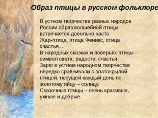 Образ птицы в русском фольклоре В устном творчестве разных народов России обр