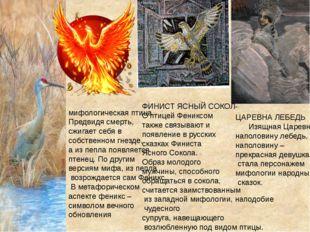 ФЕ́НИКС – мифологическая птица. Предвидя смерть, сжигает себя в собственном г