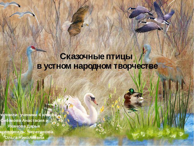 Сказочные птицы в устном народном творчестве Выполнили: ученики 4 класса Сиба...