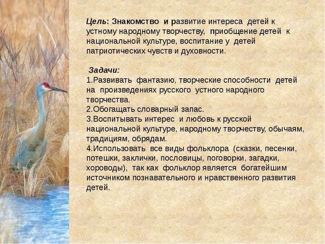 Цель: Знакомство и развитие интереса детей к устному народному творчеству, п...