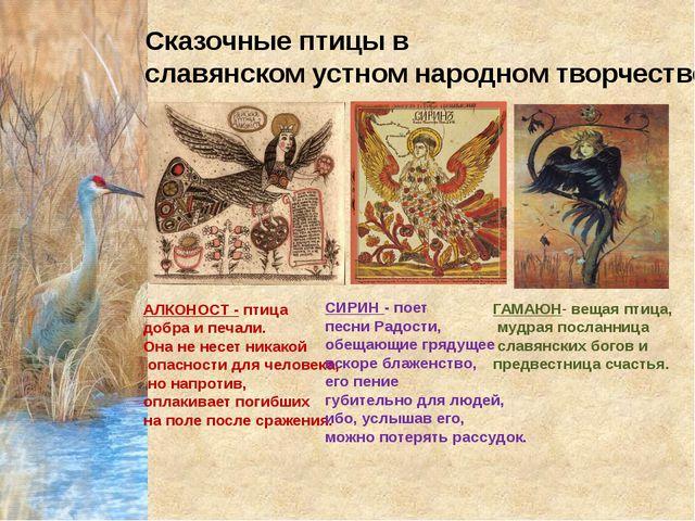 Сказочные птицы в славянском устном народном творчестве АЛКОНОСТ - птица добр...