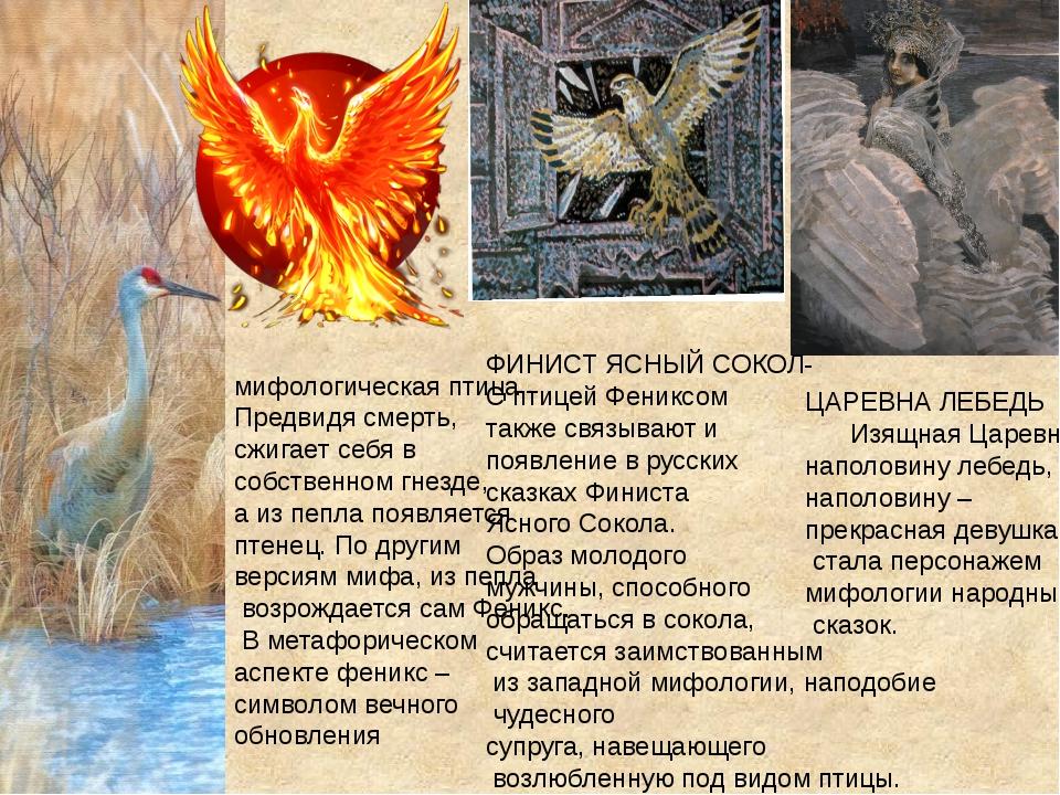ФЕ́НИКС – мифологическая птица. Предвидя смерть, сжигает себя в собственном г...