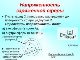 Напряженность заряженной сферы Пусть заряд Q равномерно распределен до поверх