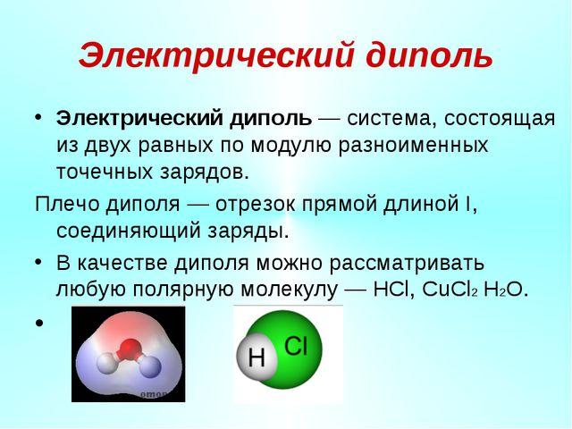 Электрический диполь Электрический диполь — система, состоящая из двух равных...