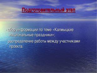 Подготовительный этап - сбор информации по теме «Калмыцкие национальные празд