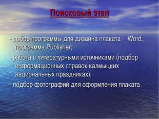 Поисковый этап - выбор программы для дизайна плаката - Word, программа Publis