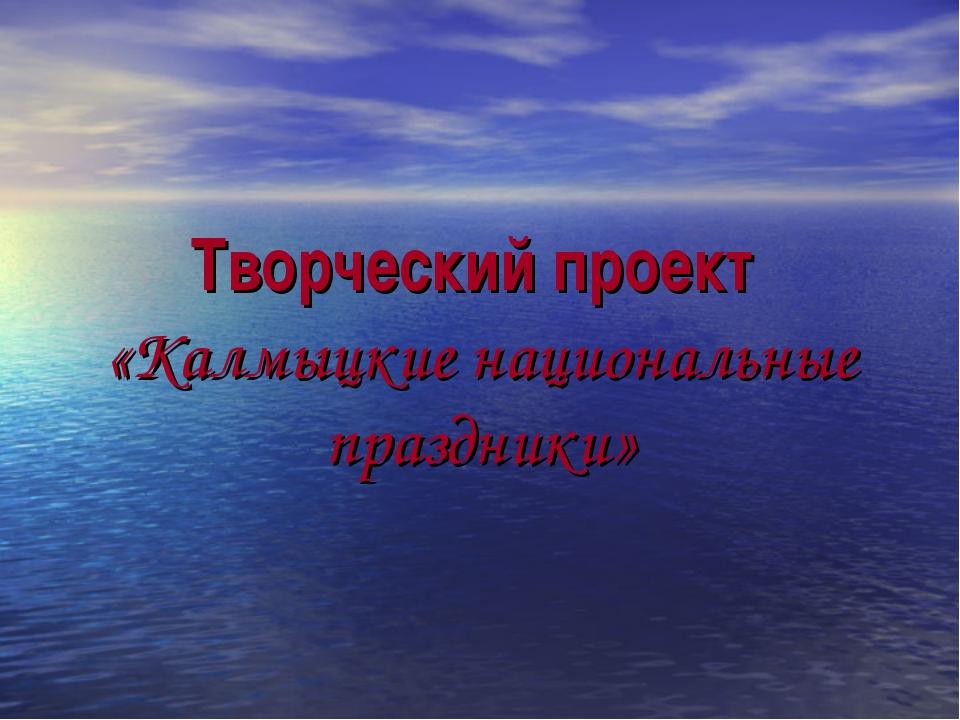 Творческий проект «Калмыцкие национальные праздники»