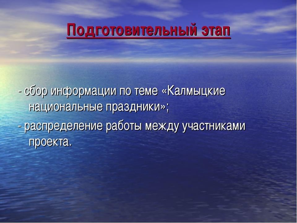 Подготовительный этап - сбор информации по теме «Калмыцкие национальные празд...