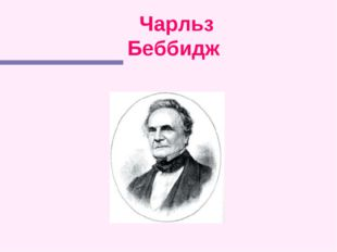 Чарльз Беббидж