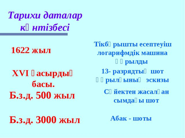 Б.з.д. 3000 жыл Абак - шоты Б.з.д. 500 жыл Сүйектен жасалған сымдағы шот XVI...