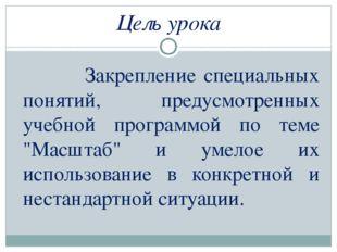 Цель урока Закрепление специальных понятий, предусмотренных учебной программо