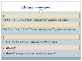 1) 5.5 + 1 +7 = 13.5см - маршрут I группы на плане 4) Вывод :вторая группа п