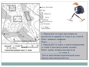 1. Определите по карте расстояние на местности по прямой от точки А до точки